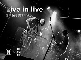 Moblie_page  I  Live in live _ 现场