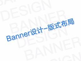 banner设计-版式布局