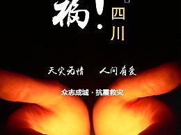 四川地震祈福海报