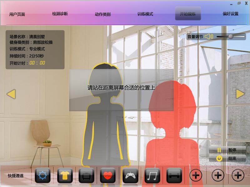 查看《健身新体验设计——基于动作捕捉技术的交互设计》原图,原图尺寸:800x600