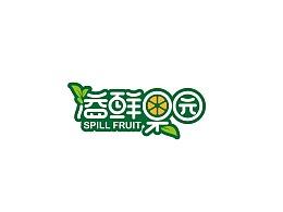 溢鲜果园logo设计