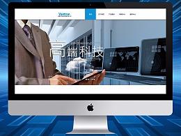 科技产品企业站部分展示页面