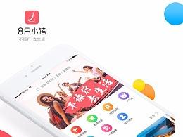 8只小猪分享式旅游 / Travel App
