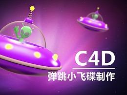 久思-C4D做弹跳小飞碟