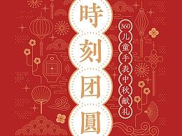 「時刻团圆」中秋节专题 360儿童手表