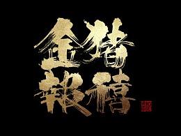 壹玖年壹月分手写字体