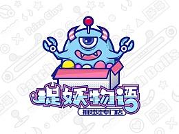 卡通logo设计-一稿过的全过程-一只小怪兽-夹娃娃机店