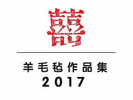 囍囍的羊毛毡 之 2017作品集