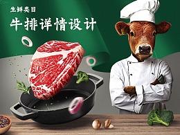 牛排详情设计