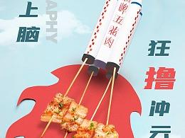 「美食摄影」喜姐炸串  南京商业摄影