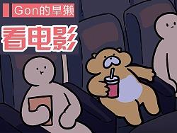 【动画×Gon的旱獭】看电影请勿要跟我battle