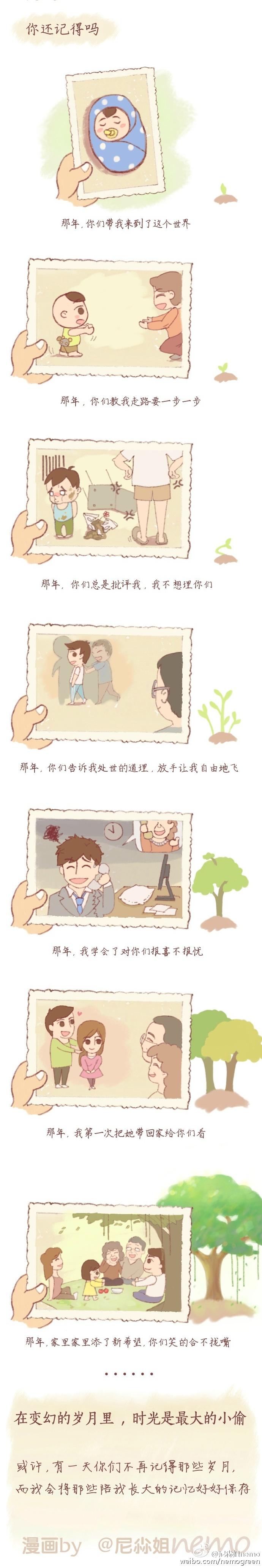 那年,榕树下的时光 短篇/四格漫画 动漫 nemo萌子
