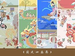 国风四扇屏——《中国传统四大节日》