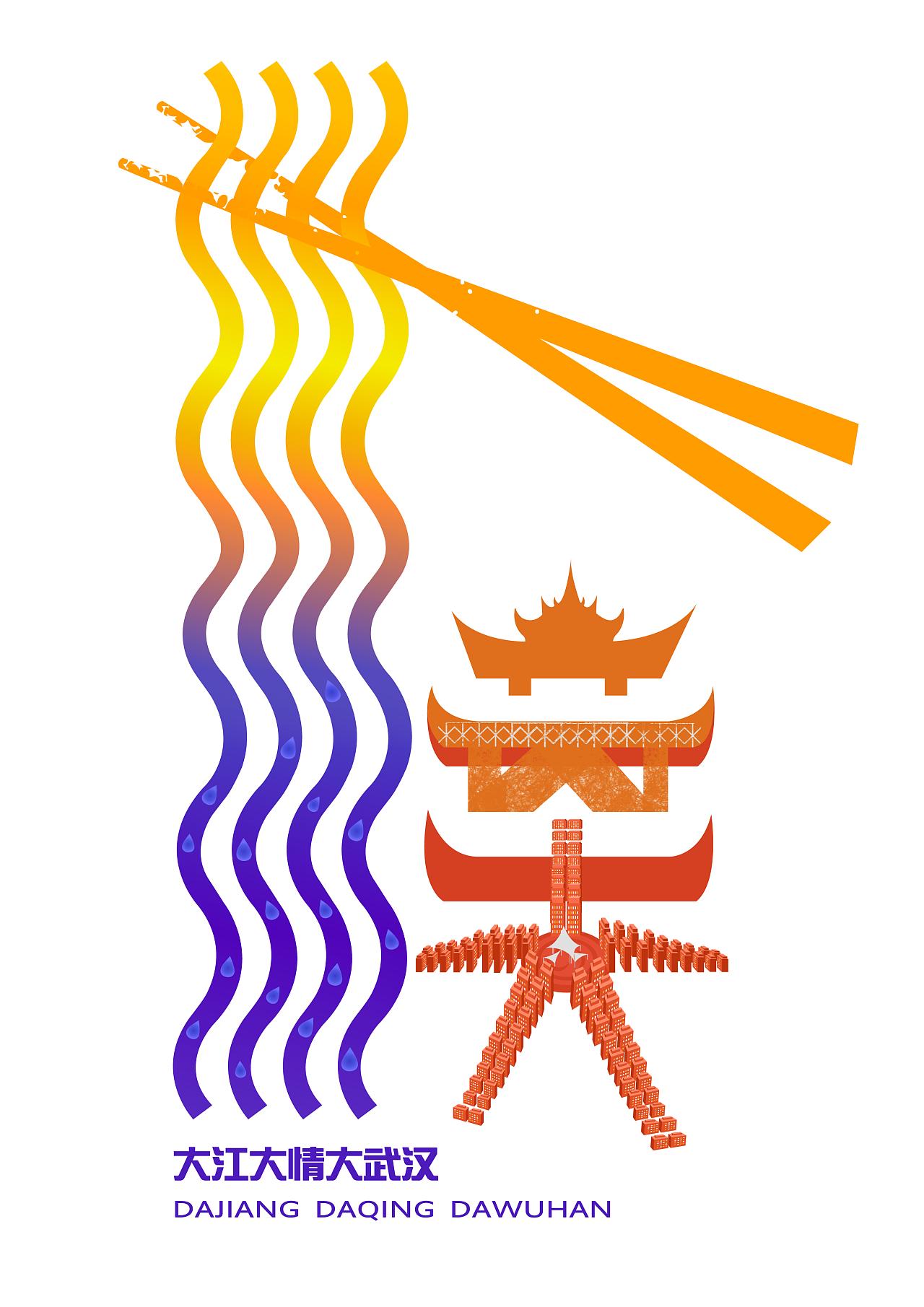 给武汉做的一个字体设计,前期构思花费了较图片