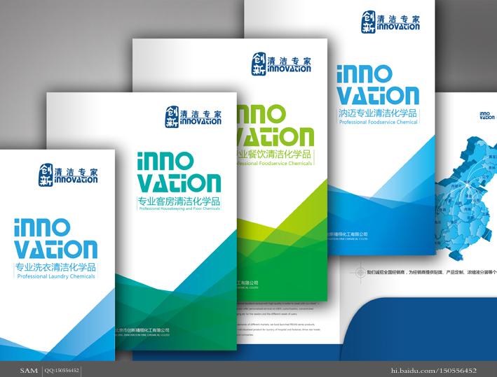 创新[产品手册]