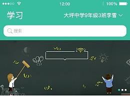 渝教区app