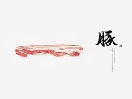 肉 / Meat