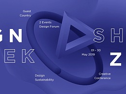 深圳设计周 ShenZhen Design Week