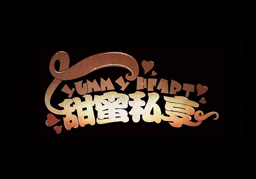 咖啡甜品店标志 标志 平面 董钱钱图片