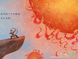 去年画的一组古代神话故事-后羿射日