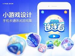 手机小游戏界面设计