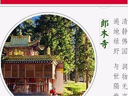 川西详情页旅游