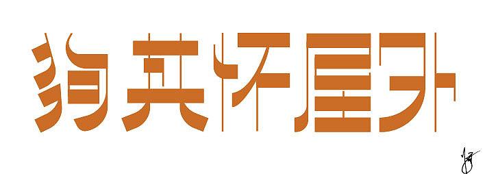 十二生肖字体设计(后六)图片