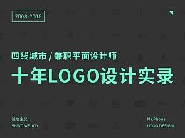 兼职设计师十年LOGO设计实录(成长记录暨LOGO合集)