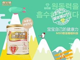 金钻系列奶粉详情页-韩国风