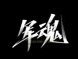 小朱哥手写字集-20210206
