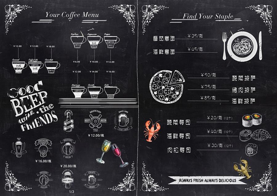 原创作品:手绘风菜单设计