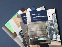 Leasy系列产品画册|画册设计|帕雷托