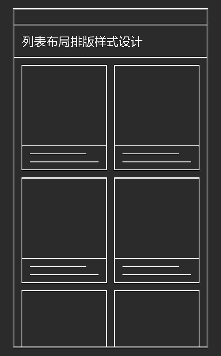 app列表视图布局设计图片