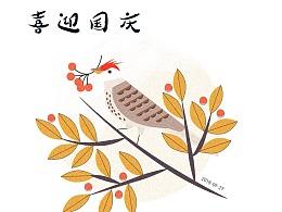 国庆快乐-秋鸟