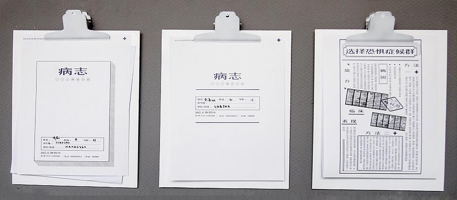 《综合症候群》|平面|海报|xowait         - 原创作品 - 站酷 (ZCOOL)