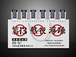 胡志才:张弓系列小酒(已商用)