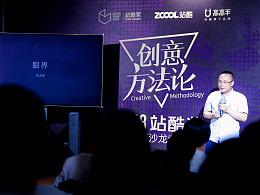 《网易艺术》专访站酷奖评委朱志伟:幸运的字体设计师