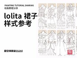 教你如何画好漫画教程92 - lolita裙子样式参考