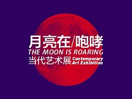 THE MOON IS ROARING / 月亮在咆哮