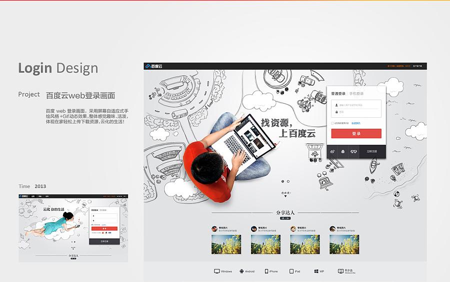 百度云工作页壁纸插画设计|背景城市/桌面|UI|于平面设计毕业生在哪个背景好找登录图片