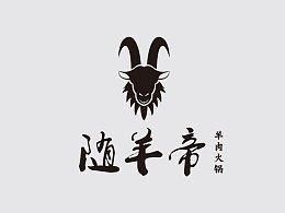 一款火锅品牌logo设计