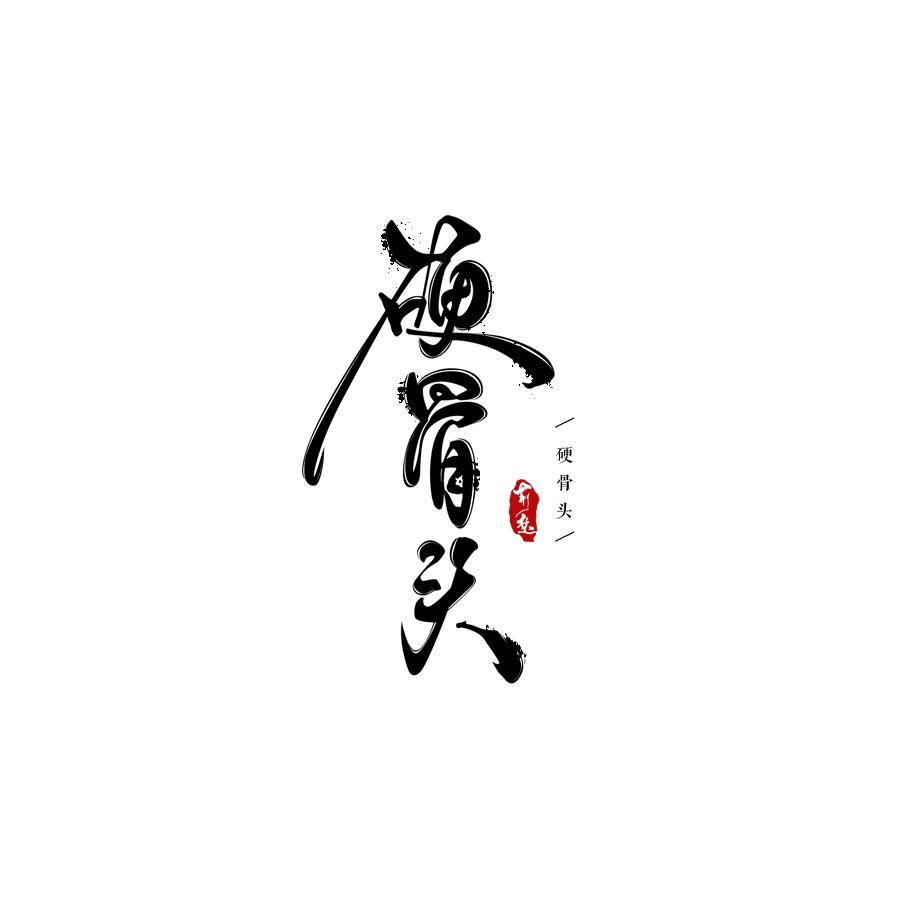 书法字体-书法字