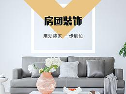房团家装网站界面设计