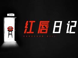 江疏影《红唇日记》概念片