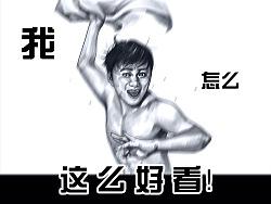 在下左手韩之《搓澡2.0》