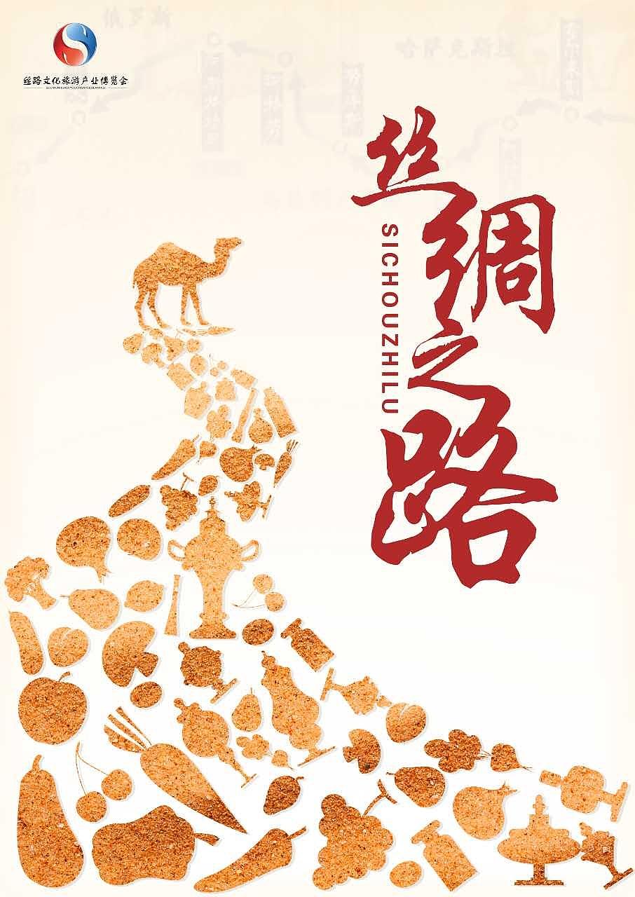 丝绸之路-海报设计图片