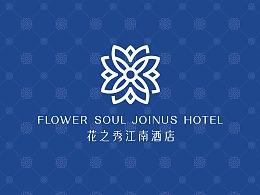 花之秀江南酒店标志设计