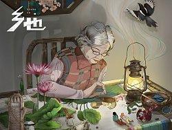 [乡也周记]——经典童谣原创插画