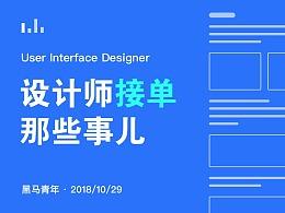 UI 设计师接单那些事儿
