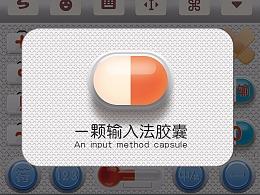 一颗药—输入法皮肤